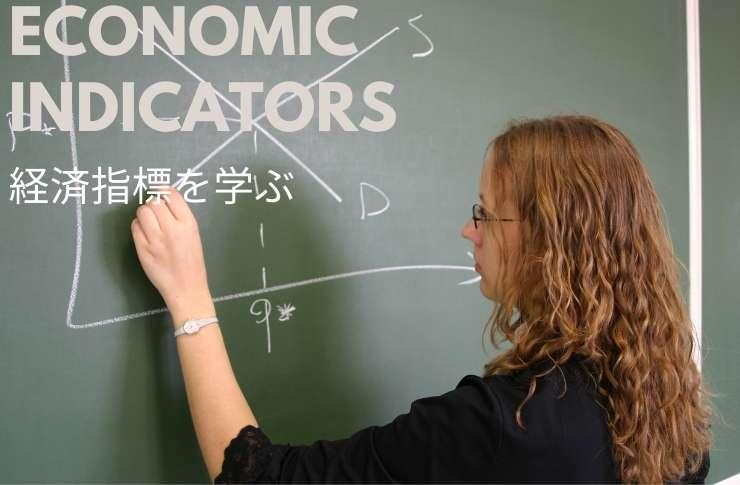 経済指標を学ぶ